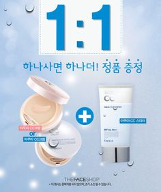 NEW! The Face Shop Color Control CC Cream - The compact version is available at the Hawaii The Face Shop Locations.