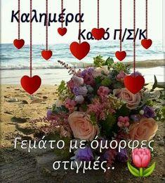 Good Night, Good Morning, Greek Quotes, Happy Day, Beautiful, Nighty Night, Bom Dia, Buen Dia, Have A Good Night