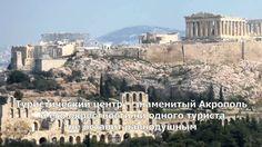 Столица Греции Афины. Достопримечательности