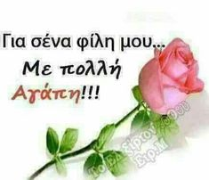 Καλημέρα 💝 For you, my friend, with a lot of love. Friend Friendship, Friendship Quotes, Good Night, Good Morning, Greek Language, Name Day, Greek Quotes, Wish, Diy And Crafts