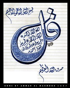 431 Best Qul Images In 2019 Islamic Calligraphy Islamic