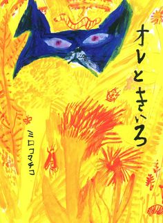 Japanese Illustration, Plant Illustration, Japanese Artists, Gravure, Cat Art, Painting Inspiration, Illustrations Posters, Painting & Drawing, Art Gallery