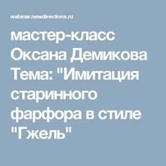 """мастер-класс Оксана Демикова Тема: """"Имитация старинного фарфора в стиле """"Гжель"""""""