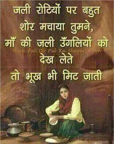 Maa Mom And Dad Quotes, Mom Quotes From Daughter, Father Quotes, Mothers Day Quotes, Maa Quotes, Wisdom Quotes, True Quotes, Marathi Quotes, Hindi Quotes