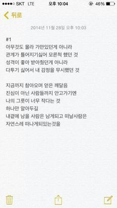 네이트판 Message Quotes, Wise Quotes, Famous Quotes, Words Quotes, Sayings, Korean Text, Korean Words, Unique Words, Cool Words