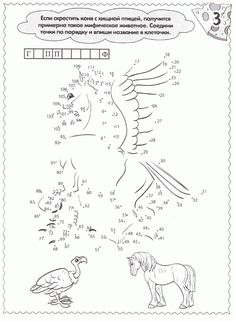 РАЗВИТИЕ РЕБЕНКА: Журнал-раскраска для детей про Лошадок 1 Gif, Learning Tools, Puzzles, Coloring, Dots, Games, Connect The Dots, Sculptures, Drawings