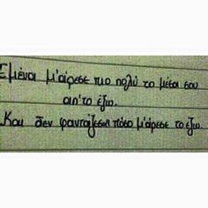 "foteiniriza: ""#greek #quotes #greekquotes #ελληνικα #ποστς #ellinika #posts #γρεεκ #κουοτς """