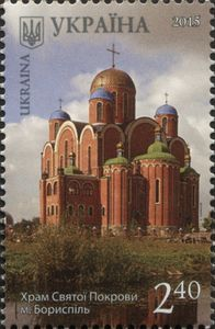 Church of the Intercession of the Holy Virgin, Boryspil