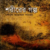 Shorirer Golpo By Moinul Ahsan Saber Free Books Online, Free Pdf Books, Kamsutra Book, Philosophy Books, Underwear Pattern, Free Episodes, Full Movies Download, Ebook Pdf, Relationships