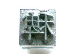 Vintage Japanese Typewriter Key Darnels Weeds by VintageFromJapan, $3.50