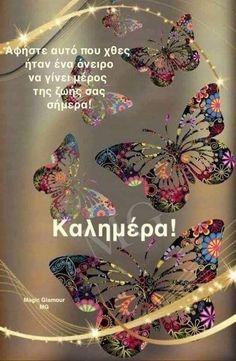 Good Night, Good Morning, Beautiful Pink Roses, Greek Quotes, Mornings, Creative, Cards, Good Morning Gif, Nighty Night