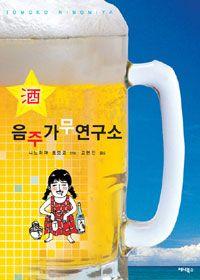 만화가 겸 술주정뱅이이자 음주가무 연구소장 니노미야 토모코의 음주문화보고서. ㅎㅎ