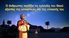«Το έργο του Θεού, η διάθεση του Θεού και ο ίδιος ο Θεός (Β')» Συνέχεια ...