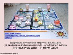 Δραστηριότητες, παιδαγωγικό και εποπτικό υλικό για το Νηπιαγωγείο & το Δημοτικό: Η γειτονιά μου - η πόλη μου: 25 χρήσιμες συνδέσεις για…