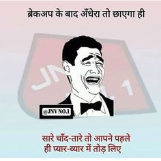 Jokes in hindi, laughing colors, some funny jokes, funny quotes, me quotes Funny Picture Jokes, Some Funny Jokes, Funny Posts, Relatable Posts, Hilarious, Slimming World, Funny Images, Funny Pictures, Laughing Colors