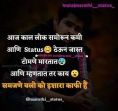 Get the Best Whatsapp Attitude Status in Marati - Attitude Status in Marathi for Girl, Boy, Breakup Attitude status, etc, marathi girl attitude images. Funny Attitude Quotes, My Life Quotes, Attitude Quotes For Girls, Attitude Status, Status Quotes, Funny Quotes, Desi Quotes, Marathi Quotes, Good Morning God Quotes