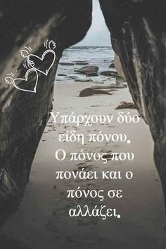 My Life Quotes, Greek Quotes, Love Words, Picture Quotes, Picture Video, Inspirational Quotes, Messages, Thoughts, Sayings