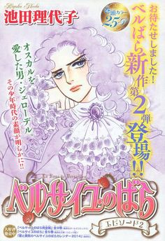 Read Rose of Versailles Special Girodelle online. Rose of Versailles Special Girodelle English. You could read the latest and hottest Rose of Versailles Special Girodelle in MangaHere. Read Rose, Light And Shadow, Pin Cushions, Manga Anime, Aurora Sleeping Beauty, Disney Characters, Illustration, Ikeda, Vintage