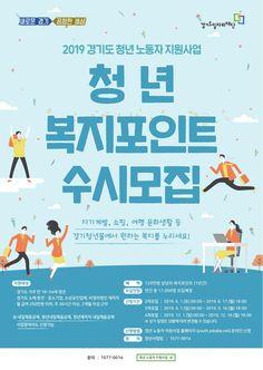 경기도일자리재단, '청년 복지포인트' 사업 참여자 5천명 모집 - 디엔피넷 뉴스 Creative Poster Design, Creative Posters, Print Layout, Layout Design, Korean Design, Bullet Journal Art, Creative Advertising, Graphic Design Inspiration, Flyer Design