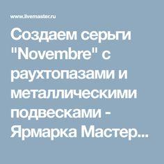 """Создаем серьги """"Novembre"""" с раухтопазами и металлическими подвесками - Ярмарка Мастеров - ручная работа, handmade"""