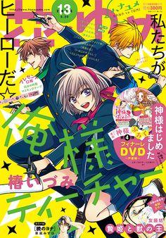 "mangabase: "" Hana to Yume cover: Oresama Teacher by Izumi Tsubaki (See the complete line-up) """