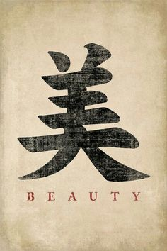 Japanese Calligraphy Beauty, poster print Inspirational posters and art prints at great prices. Chinese Symbol Tattoos, Japanese Tattoo Symbols, Japanese Symbol, Japanese Kanji, Chinese Symbols, Japanese Words, Japanese Art, Japanese Tattoos, Japanese Poster