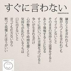 1万人が共感!すぐに言わないこと | 女性のホンネ川柳 オフィシャルブログ「キミのままでいい」Powered by Ameba