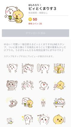 It is a funny and cute bear and bird and rabbit sticker. Line Store, Line Sticker, Cute Bears, A Funny, Stickers, Words, Horse, Decals