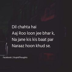 khan Aaj bohot rone k dil kr rha h Kash koi hota mere pass 😢 Shyari Quotes, Diary Quotes, Hurt Quotes, Qoutes, Poetry Quotes, Quotations, Mixed Feelings Quotes, Attitude Quotes, Girl Attitude