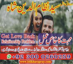 Rohani Amil Syed Nizam ul Din Shah, We solve all difficult problems with Rohani Amliyat o taweezat,and many peoples know about the black magic (KALA JADU) it is Black Magic Removal, Local Personals, Ex Love, Love Problems, Jobs In Pakistan, Problem And Solution, Online Advertising, Relationship Problems, Find A Job
