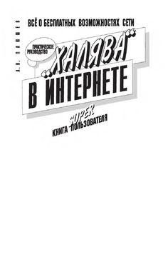 Халява в интернете 1 by василий калгушкин - issuu