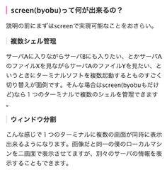 ターミナルにscreenではなくbyobuを使うべき100の理由 - 馬鹿と天才は紙一重    (via http://d.hatena.ne.jp/shim0mura/20111005/1317819710 )