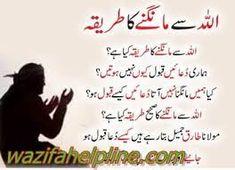 Wazifa For Love Between Husband Wife