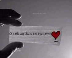Greek Quotes, Movie Quotes, Favorite Quotes, Thoughts, Inspired, Sayings, Words, Instagram, Film Quotes