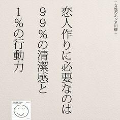 恋人作りには清潔感が大切|女性のホンネ オフィシャルブログ「キミのままでいい」Powered by Ameba