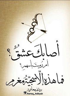 جميل Just Love, Arabic Calligraphy, Islamic, Arabic Calligraphy Art