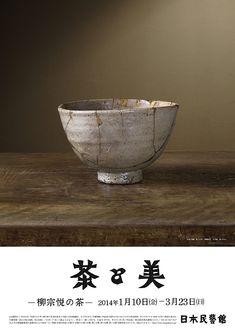 茶と美 -柳宗悦の茶