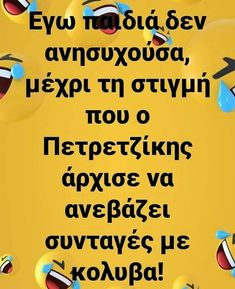 Funny Greek Quotes, Greek Memes, Funny Quotes, Funny Memes, Jokes, Beach Photography, Laugh Out Loud, Just In Case, Picture Video