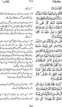 Irfan ul Quran  Part #: 11 (YaAAtathiroona)  Page 318