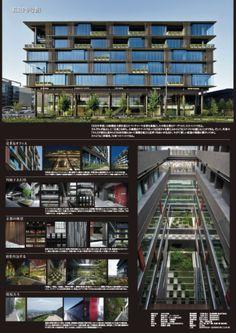 KRP9 号館 (株)日建設計