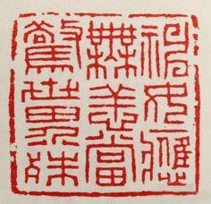 Wu Changshuo(1844~1927)  吳昌碩刻〔神女應無恙, 當驚世界殊〕