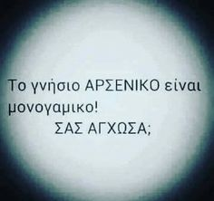 Cool Words, Wise Words, Motivational Quotes, Inspirational Quotes, Bitch Quotes, My Point Of View, Greek Words, Greek Quotes, Story Of My Life
