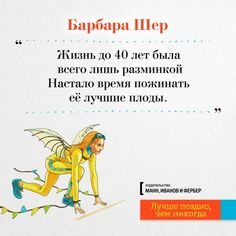 Замечтательный гид по книгам Барбары Шер: 1000 способов воплотить мечты в реальность   Блог издательства «Манн, Иванов и Фербер»