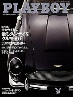 Playboy Japan May 2005  with Rabbit Head (Aston Martin) on the cover of the magazine