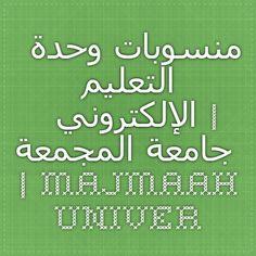 منسوبات وحدة التعليم الإلكتروني | جامعة المجمعة | Majmaah University