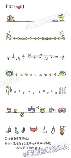 Planner section separator doodles Doodle Drawings, Easy Drawings, Doodle Art, Bujo Doodles, Planner Doodles, Doodle Borders, Kawaii Doodles, Bullet Journal Inspiration, Journal Ideas