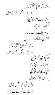 Sufi Poetry of Bulleh Shah. Bulleh Shah sufi Kalam is against Mullah. Baba Bulleh Shah poetry criticizes the religious orthodoxy. Iqbal Poetry, Sufi Poetry, My Poetry, Punjabi Poems, Punjabi Quotes, Islamic Messages, Islamic Quotes, Baba Bulleh Shah Poetry, Poetry Quotes In Urdu