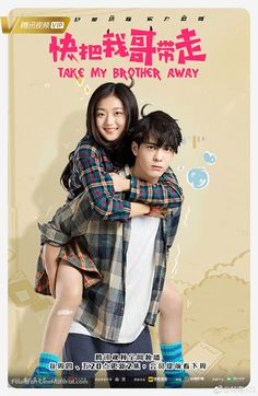 Take My Brother Away poster, t-shirt, mouse pad Korean Drama List, Korean Drama Movies, Drama Funny, Drama Memes, Drama Korea, Kdrama, Film China, Korean Tv Series, Chines Drama