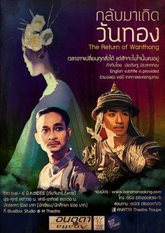 A very good Thai contemporary performance - combining good storytelling and classical performance. - The Return of Wanthong