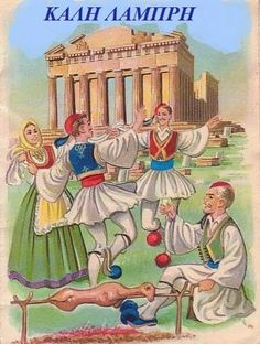 ΚΑΛΗ ΛΑΜΠΡΗ Greek Icons, Orthodox Easter, Greek Easter, Greek Culture, Greek Art, Illustrations, Vintage Easter, Vintage Cards, Travel Posters